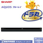 シャープ ブルーレイレコーダー アクオス 1TB HDD内蔵 ドラ丸 ダブルチューナー 2番組同時録画 BD-WW1000
