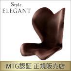 MTG BS-SE2238F-B ディープブラウン Style ELEGANT 姿勢調整シート