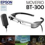 エプソン スマートグラス モベリオ MOVERIO BT-300 パーソナルシアター AR(拡張現実)ヘッドマウントディスプレイ