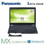 パナソニック Let's note MX 12.5型 2in1 ノートパソコン タブレット LTE対応 SSD 256GB CF-MX5XF8QR ブラック