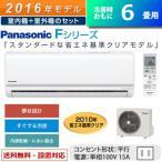 パナソニック 6畳用 2.2kW エアコン Fシリーズ CS-226CF-W-SET クリスタルホワイト CS-226CF-W + CU-226CF