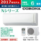 コロナ 6畳用 2.2kW エアコン Nシリーズ 2017年モデル CSH-N2217R-W-SET ホワイト CSH-N2217R-W+COH-N2217R