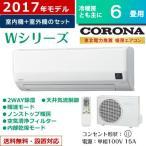 コロナ 6畳用 2.2kW エアコン Wシリーズ 2017年モデル CSH-W2217R-W-SET ホワイト CSH-W2217R-W+COH-W2217R
