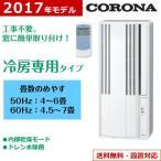 コロナ 4〜6畳 冷房専用 窓用エアコン ウインドエアコン CW-1617-WS シェルホワイト
