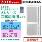 コロナ 4.5〜7畳 冷暖房兼用 窓用エアコン ウインドエアコン 2018年モデル Aシリーズ CWH-A1818-WS シェルホワイト