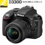 ニコン デジタル一眼レフカメラ D3300 18-55 VRII レンズキット D3300LK-BK ブラック