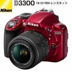 ニコン デジタル一眼レフカメラ D3300 18-55 VRII レンズキット D3300LK-RD レッド