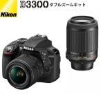 ニコン デジタル一眼レフカメラ D3300 ダブルズームキット D3300WZ-BK ブラック
