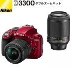 ニコン デジタル一眼レフカメラ D3300 ダブルズームキット D3300WZ-RD レッド