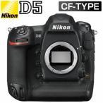 ニコン デジタル一眼レフカメラ D5 CF-Type ボディ 単体 D5-CF-Type CFカード ダブルスロット仕様モデル
