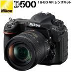 ニコン デジタル一眼レフカメラ ボディ 単体 D500 16-80 VR レンズキット D500-16-80-LKIT