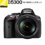 ニコン デジタル一眼レフカメラ D5300 18-140VR レンズキット D5300LK18-140VRBK ブラック