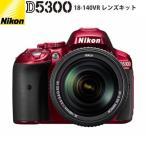 ニコン デジタル一眼レフカメラ D5300 18-140VR レンズキット D5300LK18-140VRRD レッド
