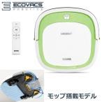 【即納】エコバックス モップ搭載 超薄型クリーニング ロボット掃除機 DEEBOT SLIM DA60 グリーン