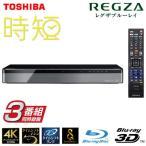 東芝 レグザ ブルーレイディスクレコーダー 時短 1TB HDD内蔵 3番組同時録画 タイムシフトマシン 4K対応 DBR-M1007