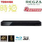 東芝 レグザ ブルーレイディスクレコーダー 時短 1TB HDD内蔵 3番組同時録画 DBR-T1007 4K対応