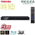 東芝 レグザ ブルーレイディスクレコーダー 時短 3TB HDD内蔵 3番組同時録画 4K対応 DBR-T3007