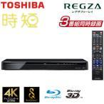 ショッピングブルーレイ 【即納】東芝 レグザ ブルーレイディスクレコーダー 時短 3TB HDD内蔵 3番組同時録画 4K対応 DBR-T3008