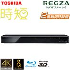 東芝 レグザ ブルーレイディスクレコーダー 時短 1TB HDD内蔵 2番組同時録画 DBR-W1007 4K対応
