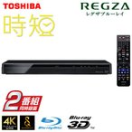 【即納】東芝 レグザ ブルーレイディスクレコーダー 時短 2TB HDD内蔵 2番組同時録画 4K対応 DBR-W2007