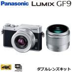 パナソニック ミラーレス一眼カメラ ルミックス LUMIX Gシリーズ DC-GF9 ダブルレンズキット DC-GF9W-S シルバー