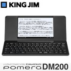 【即納】キングジム pomera デジタルメモ ポメラ DM200 無線LAN搭載 電子メモ