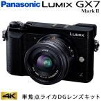 パナソニック ミラーレス一眼カメラ ルミックス LUMIX Gシリーズ GX7MK2L 4K 単焦点ライカDGレンズキット DMC-GX7MK2L-K ブラック