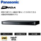 パナソニック ディーガ ブルーレイディスクレコーダー 2TB HDD内蔵 6番組同時録画 DMR-BRG2030 4K対応
