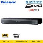 パナソニック ブルーレイディスクレコーダー おうちクラウドディーガ 全自動モデル 7チューナー 2TB HDD内蔵 DMR-BRX2050