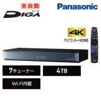【即納】パナソニック 全自動ディーガ ブルーレイディスクレコーダー 4TB HDD内蔵 DMR-BRX4020