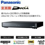 【即納】パナソニック 全自動ディーガ ブルーレイディスクレコーダー 4TB HDD内蔵 DMR-UBX4030 4K対応