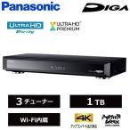 パナソニック ディーガ ブルーレイディスクレコーダー 1TB HDD内蔵 3番組同時録画 DMR-UBZ1020 Ultra HD ブルーレイ再生対応 4K対応