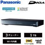 パナソニック ディーガ ブルーレイディスクレコーダー 2TB HDD内蔵 3番組同時録画 DMR-UBZ2020 Ultra HD ブルーレイ再生対応 4K対応