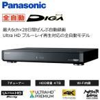 パナソニック 全自動ディーガ ブルーレイディスクレコーダー 4TB HDD内蔵 DMR-UX4030 4K対応
