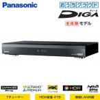ショッピングブルー パナソニック ブルーレイディスクレコーダー おうちクラウドディーガ 全自動モデル 4TB HDD内蔵 DMR-UX4050