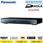 Panasonic  ブルーレイ おうちクラウドディーガ 全自動モデル DMR-UX7050