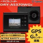 ユピテル Full HD ドライブレコーダー 12V車用 GPS&Gセンサー搭載 DRY-AS370WGc