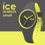 アイスウォッチ 腕時計 アイスデュオ アンセラサイトイエロー スモール ICE-WATCH ICE duo DUOAYWSS16 DUO.AYW.S.S.16