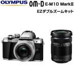 ショッピングオリンパス オリンパス デジタル一眼カメラ ミラーレス一眼カメラ OM-D E-M10 Mark II EZダブルズームキット E-M10-MKII-EZWZK-SL シルバー