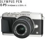 オリンパス ミラーレス一眼 デジタル一眼カメラ PEN E-P5 14-42mm レンズキット E-P5-LK-SLV シルバー