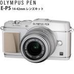 オリンパス ミラーレス一眼 デジタル一眼カメラ PEN E-P5 14-42mm レンズキット E-P5-LK-WHT ホワイト