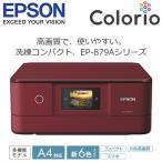 エプソン カラリオ A4 インクジェットプリンター 多機能モデル 6色 EP-879AR レッド