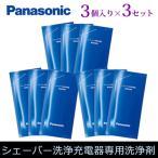 【3セット】パナソニック シェーバー洗浄充電器専用洗浄剤 3個入り×3セット ES-4L03-3SET【メール便】