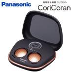パナソニック 高周波治療器 コリコラン 2個入り 充電器付属 EW-RA500-K ブラック