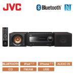 JVC ビクター コンパクトコンポーネントシステム フルレンジスピーカー ウッドコーンオーディオ EX-S5-B ブラック