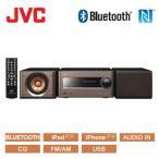 JVC ビクター コンパクトコンポーネントシステム フルレンジスピーカー ウッドコーンオーディオ EX-S5-T ブラウン