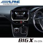 ALPINE アルパイン エスクァイア/エスクァイア ハイブリッド専用 10型WXGA カーナビ EX10V-EQ ビッグXプレミアムシリーズ
