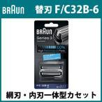 ブラウン シェーバー 替刃 F/C 32B-6 網刃・内刃一体型カセット シリーズ3 F-C32B-6 ブラック
