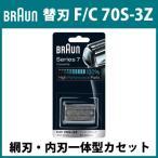 ブラウン シェーバー 替刃 F/C 70S-3Z 網刃・内刃一体型カセット シリーズ7 / プロソニックシリーズ F-C70S-3Z シルバー