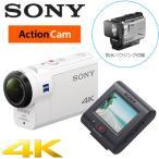 ソニー デジタル4K ビデオカメラレコーダー アクションカム ライブビューリモコンキット FDR-X3000R